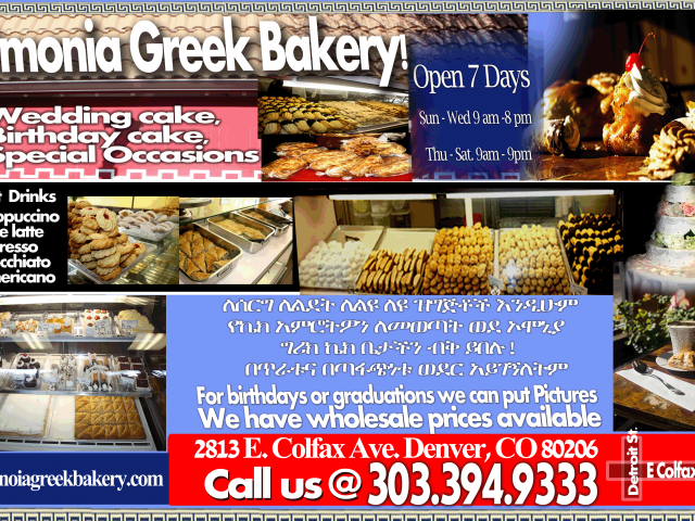 Omonia Greek Bakery!